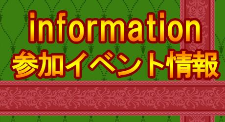 12月参加イベント情報
