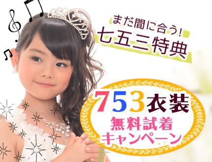 【新作入荷】753衣装 無料試着キャンペーン開催!