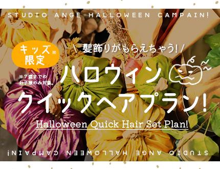 【セットアップサロン】ハロウィンクイックヘアプランStart!